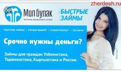 БЫСТРЫЙ КРЕДИТ БЕЗ ЗАЛОГА!!!