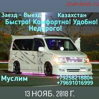КАЗАКСТАН Заезд-Выезд каждый день БЕЗ ПОСРЕДНИК 8925.821.88.04--.89691016999