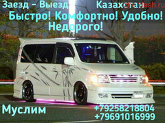 Казакстан ар куну кечинде жонойбуз адрестен алып кетебиз 8925.82.18.804
