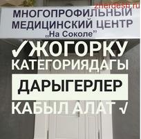 МЕД ЦЕНТР