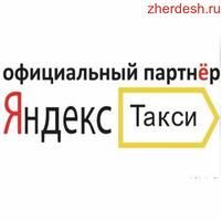 Яндекс Такси  работа в такси