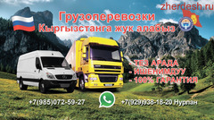 Грузоперевозки Кыргызстан    8 985 072 59 27