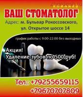 Клиника Ваш стоматолог