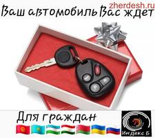 РАСКАТ/ВЫКУП