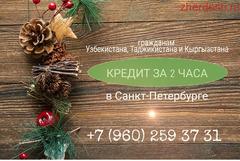 Срочные займы за 2 часа (СПб)
