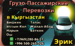 Грузо-пассажирские перевозки в Кыргызстан