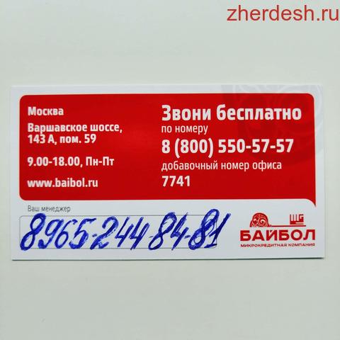 Байбол кредит в москве