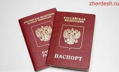 РВП,ВНЖ,гр РФ