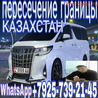 Граница Казакстан 4000 мин
