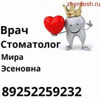 СТОМАТОЛОГ ДОБРЫНЕСКАЯ 89252259232