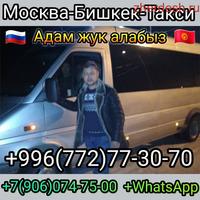 Москвадан кыргызгызстанга жук жана адам алып кетем