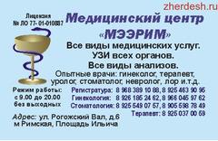 Акушер-гинеколог Бактыгуль Тагайбековна