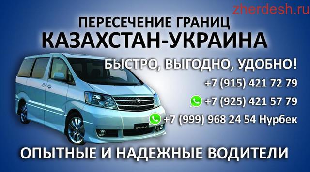 Заезд-Выеъзд Казахстан Украина каждый день 89254215779