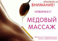 МАССАЖ СЕАНСТАРЫНА САЛОНДО КАБЫЛ АЛАМ.!!!! КУРСЫ-МАССАЖА.!!!!