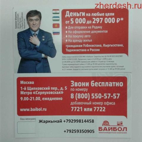 байбол кредит спб номер денежный займ под недвижимость