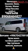 Срочна Кыргызстанга машина буксир менен суйроп жеткирип берем