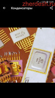 Радиодетали микросхемы конденсаторы