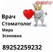 СТОМАТОЛОГ МЕТРО ДОБРЫНИНСКАЯ 89252259232