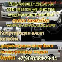 Такси Москва Казахстан  пересечение границы