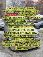 Такси Москва Бишкек ош,ХОНДА СТЕП менен жолго чыгабыз