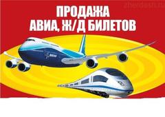 Авиакасса 6500 скидка