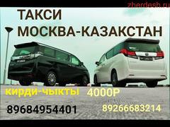 такси москва-казакстанк ирди-чыкты 4000р 89684954401 куннуго малымат алып чыгыныздар рахмат