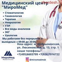 Мед центр МироМед на Добрынинской от метро 1 минута