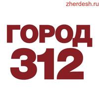 Город 312