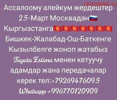 25 Март куну Москвадан Кыргызстанга кетебиз передачалар жана адамдар керек Toyota Estima менен