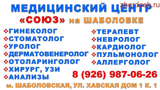 """МЕДИЦИНСКИЙ ЦЕНТР  """"СОЮЗ на Шаболовской"""""""