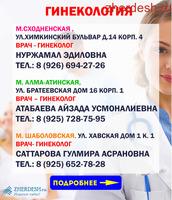 ГИНЕКОЛОГ- МЦ СОЮЗ