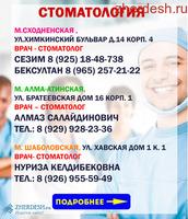 СТОМАТОЛОГ - МЦ СОЮЗ