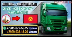 Кыргызстанга жук алабыз