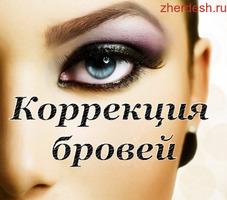 АКЦИЯ!!!!!-НАРАЩИВАНИЕ РЕСНИЦЫ КЛАССИКА-999р!!!МАНИКЮР и ПЕДИКЮР КОРРЕКЦИЯ БРОВЕЙ!!!МАССАЖ!!!