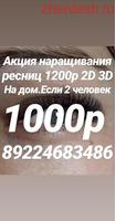 Акция наращивания ресниц 1200р