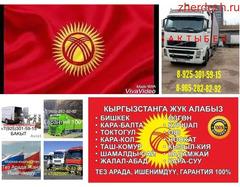 Кыргызстанга жук алып кетебиз байланыш тел.+7(925)301-59-15 ват       +7(965)2828292