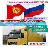 Кыргызстанга жук алып кетем тел.+7(925)258-85-65