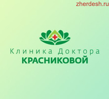 Новороссийская, д. 16, к. 2, Клиника Доктора Красниковой
