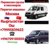 Москва Кыргызстан жук адам ташыйбыз