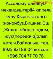 14 март Срочна кыргызстанга кетебиз 3 киши керек