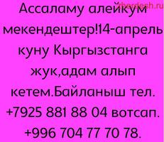 14 март Срочна кыргызстанга жонойбуз 3 киши керек пасылка да алабыз