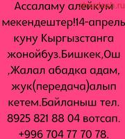 14 апрель Срочна кыргызстанга кетебиз 3 киши керек передача пасылка алабыз