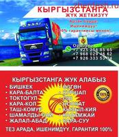 Кыргызстанга жук алып кетебиз тел.+7(925)258-85-65