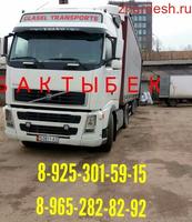 Кыргызстанга жук алып кетем бай-тел.+7(925)301-59-15