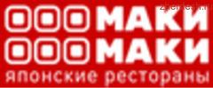 РАБОТА МАКИ МАКИ