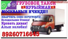 ГРУЗОВОЕ ТАКСИ КВАРТИРА ОФИС КОЧУРОБУЗ