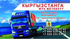 Кыргызстага жук алып кетебиз бай тел.+7(925)258-85-65