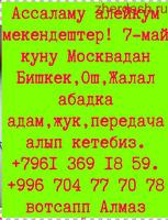 7 май куну кыргызстанга жонойбйз адам передача алабыз