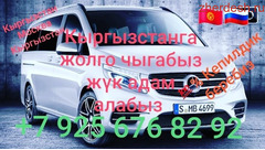 Кыргызстан Москва ТАКСИ.