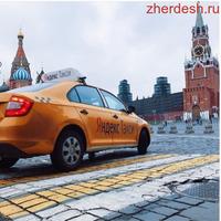 Яндекс Taxi